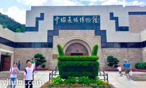 中国长城博物馆大门