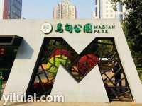 马甸公园大门缩略图