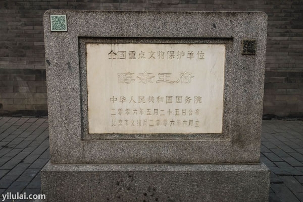 文物保护单位石碑大图/