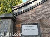 文物保护单位石碑缩略图