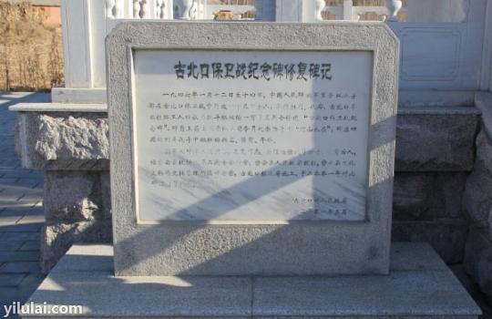 古北口保卫战纪念碑修复碑记轮播图
