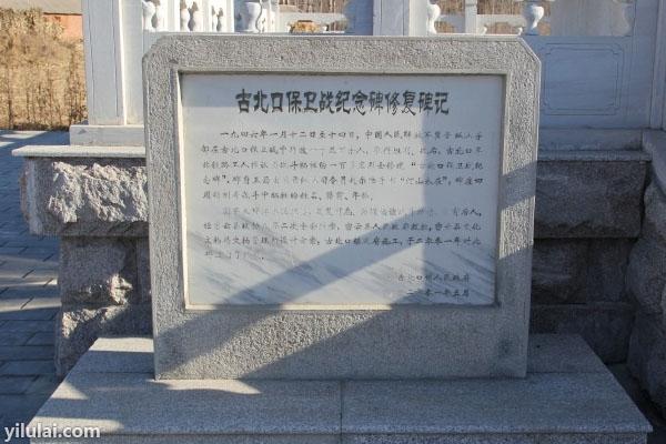 古北口保卫战纪念碑修复碑记大图/